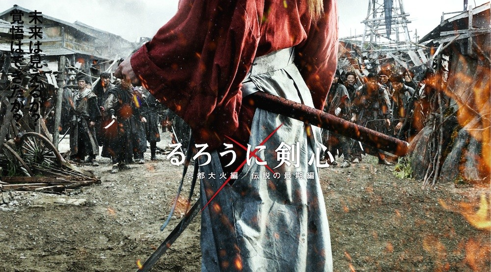 rurouni-kenshin-2-movie-cover