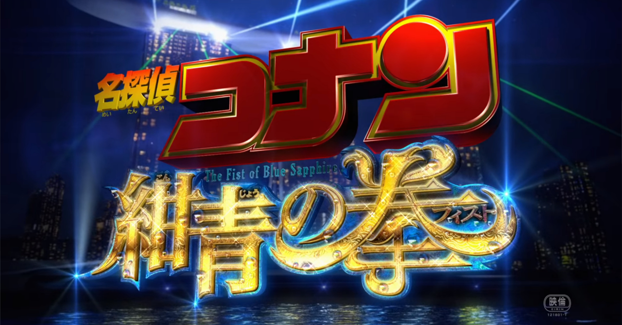 Detective Conan: The Fist of Blue Sapphire movie to be