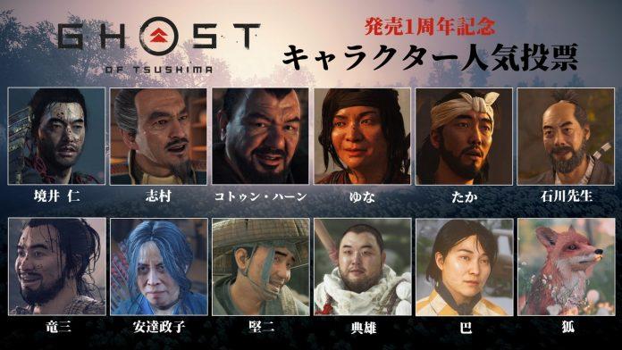 Ghost of Tsushima's 1st Anniversary